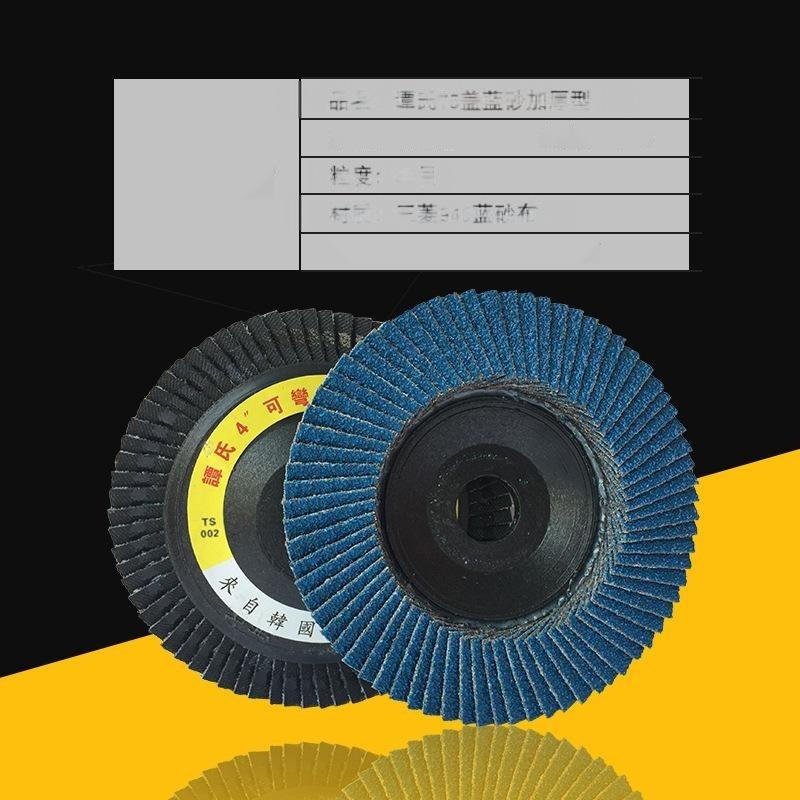 75塑料蓋鋯剛玉百葉輪100型百葉片加厚耐磨平面砂布輪