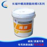 现货供应 长城尚博(X)2号中桶润滑脂 通用 基润滑脂机械润滑脂