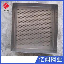 厂家供应不锈钢冲孔圆形筛子网 U型筛网直线筛篮网桶多规格定制