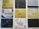 PVC卡印刷 芯片磁条智能卡印刷制作