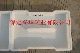 保定兴化塑业边沟盖板模具