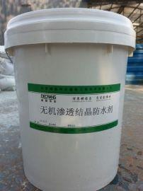 无机渗透结晶防水剂, 混凝土抗氯离子防水涂料