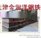 天津工字鋼 鞍鋼H型鋼 Q235B工字鋼 天津國標工字鋼 出口工字鋼
