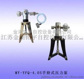 手持式压力泵-现场仪器仪表厂家,品质保证