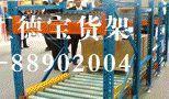 如何延长塑料托盘的寿命-山东汇德宝仓储设备制造有限公司