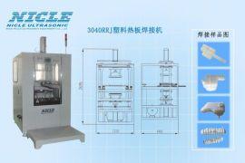 NC-3040RRJ塑料热板焊接机