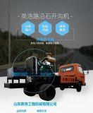路沿石开沟机 盘式大型路面开沟机械