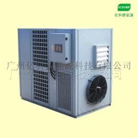 亿思欧热泵烘干机干燥设备