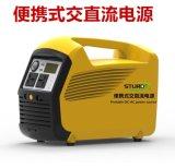供应深圳市斯泰迪STD-M052426便携式交直流电源STURDY-220V-500W