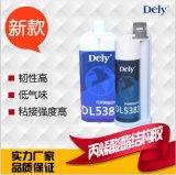 厂家直销 得力(DELY)丙烯酸酯结构胶 低气味耐老化