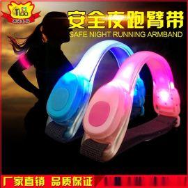 厂家批发led发光臂带夜跑骑行运动pvc发光臂带led臂环安全指示灯