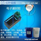 HY210黑色電子防水灌封膠
