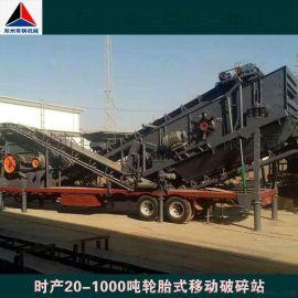 山东济宁石子厂引进时产200吨移动式青石破碎站