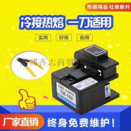 光纤切割刀热熔切割刀 可冷接 适合熔接机FTTH 终身免费维护TM100