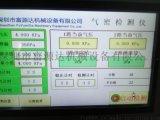 (台湾)两通道测漏机
