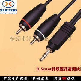 3.5mm一分二音頻線 3.5轉雙蓮花頭音響連接線