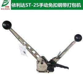 惠州印刷品免铁扣钢带捆扎机 中山手动免扣钢带打包机
