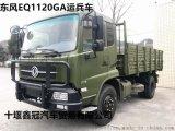 东风EQ1120GA新一代6吨军用运输车/宿营车