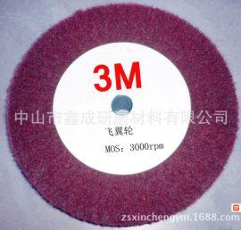 3M不夹砂飞翼轮,木芯纤维抛光轮,不织布抛光轮
