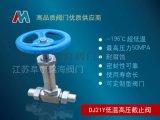 DH61Y-420P不锈钢焊接高压逆止阀