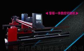 精密数控管板一体数控切割机 相贯线自动切割机