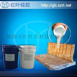 供应制作水泥制品的模具胶