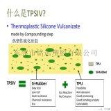 TPSIV 耐磨 化硅橡胶 食品级 表带材料