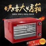 小霸王烤箱48L多功能家用商用電烤箱烘焙禮品