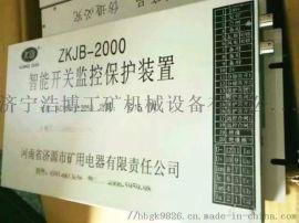 矿用ZKJB-2000智能开关监控保护装置