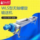 Ruke如克WLS无轴螺旋输送机、输送机设备