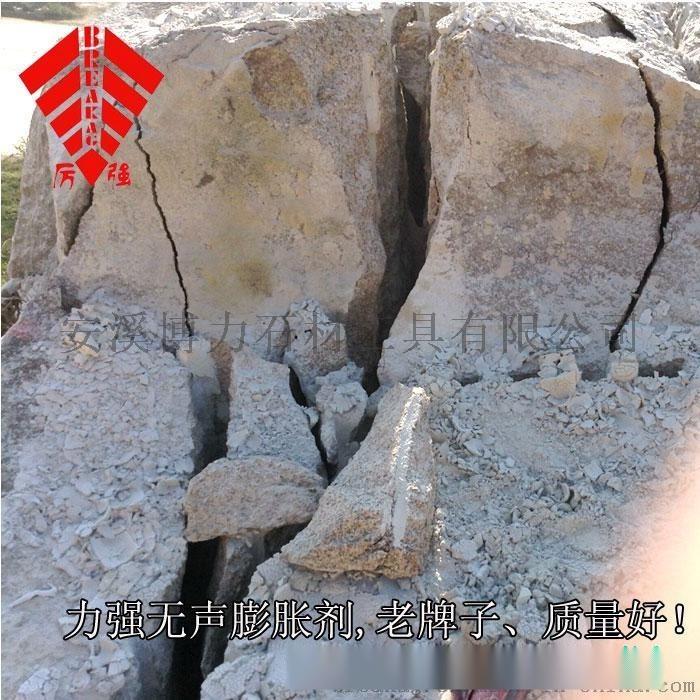無聲膨脹劑 岩石破碎劑 破碎石頭靜裂劑 9年老廠質量保證