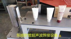 山东厂家专业超声波塑料软管封尾设备 化妆品封口机