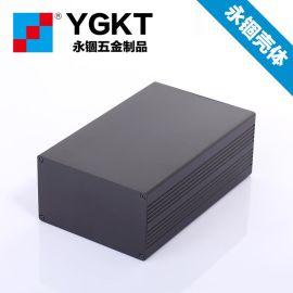 127*75 电子元件铝壳体/工控设备PCB铝型材外壳/仪表仪器铝盒
