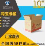 紙箱子 湖南快遞 淘寶搬家水果收納打包裝盒子批發10號3層5層特硬加厚