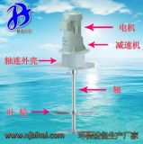 槳式攪拌機 折槳式攪拌機 JBJ-600 碧海專業生產