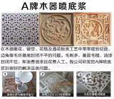 河北河南镂空密度板厂白色打底浆节省40%油漆