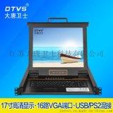 江苏南京远程IP版KVM切换器 DL6716-B 17寸液晶屏 16口KVM 大唐卫士专业KVM厂家