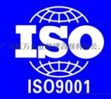 广州联万-ISO22000:2005食品安全管理体系认证-有机产品认证- ISO9001:2015认证 020-28170283
