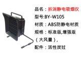厂家直销  仪器设备系列 防静电拆消静电吸烟仪