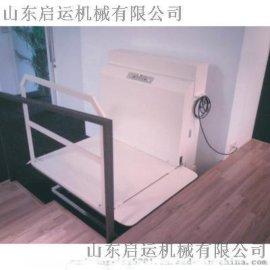 启运  促销 残疾人无障碍电梯 电动液压平台 家用小型别墅轮椅提升机