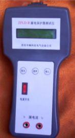西安中峰ZFLD-B手持式漏电断路器测试仪