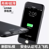 超薄苹果6s/7P充电宝20000毫安专用iphone7背夹电池6plus手机壳