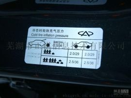 马鞍山标签纸条码纸碳带供应