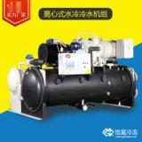 """""""宏星""""離心式水冷冷水機組,高效環保型冷水機"""