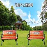 2018最新公園椅 實木公園休閒椅 圍樹坐凳椅