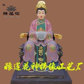 泰山圣母娘神像 泰山奶奶神像 碧霞元君佛像细节图