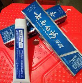 品牌牙膏批发云南白药牙膏厂家加工订做质优价廉