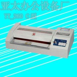 封塑机(YT_260型)