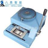 专业供应BAYI-85 手动凸字打码机