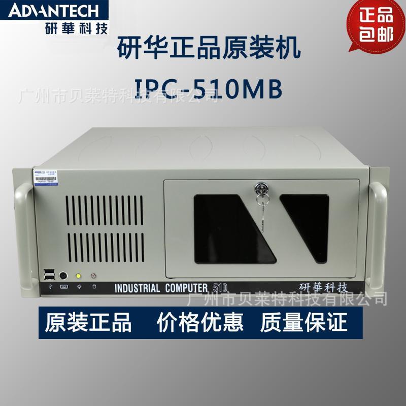 研华工控机机箱,IPC-510,性价比高的机箱